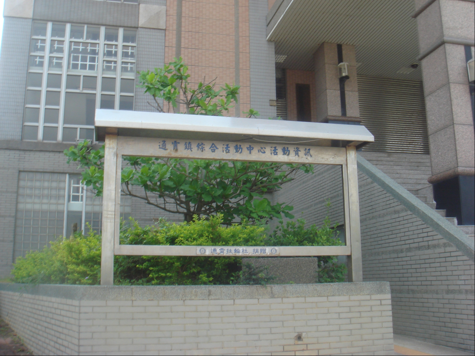 通霄鎮綜合活動中心